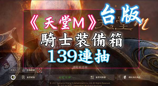 《天堂M》騎士裝備箱139連抽.jpg