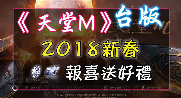 《天堂M》2018新春報喜送好禮.jpg