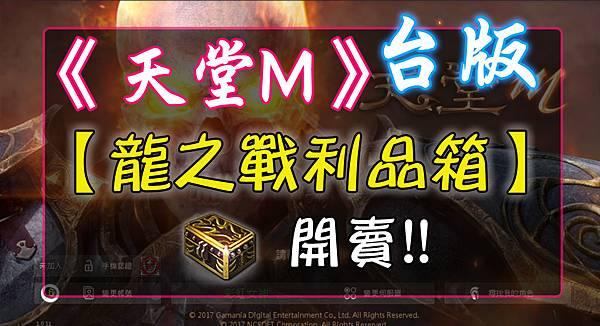 《天堂M》龍之戰利品箱.jpg