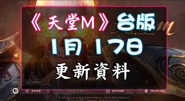 《天堂M》1月17日更新資料-台版.jpg