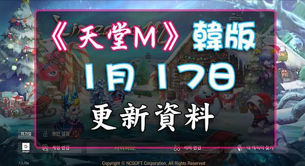 《天堂M》1月17日更新資料-韓版.jpg