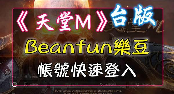 《天堂M》Beanfun樂豆帳號快速登入.jpg