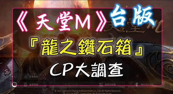 《天堂M》『龍之鑽石箱』CP大調查.jpg