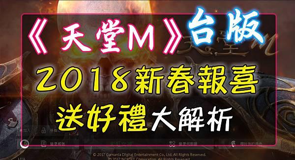 《天堂M》2018新春報喜送好禮大解析.jpg