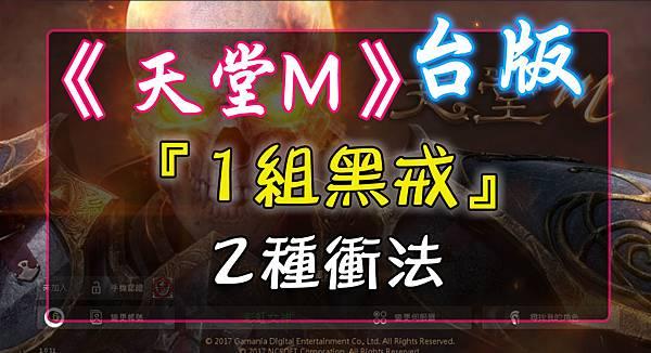 《天堂M》『1組黑戒』2種衝法.jpg