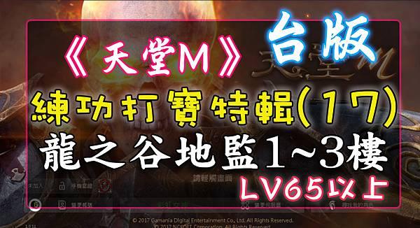 《天堂M》打寶練功特輯(17) 龍之谷地監1~3樓 - LV65以上.jpg