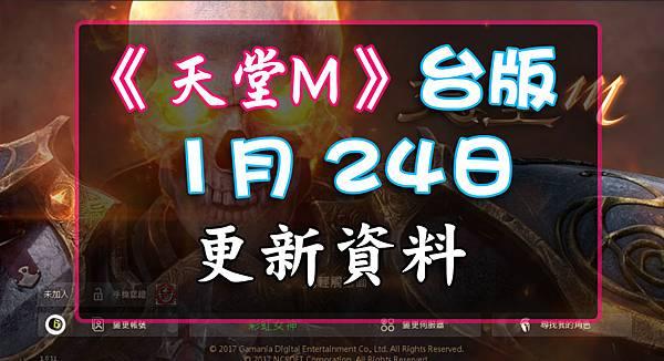 《天堂M》1月24日更新資料-台版.jpg
