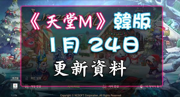 《天堂M》1月24日更新資料-韓版.jpg