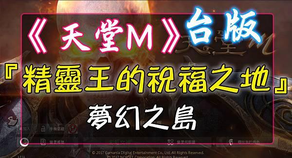 《天堂M》精靈王的祝福之地-夢幻之島.jpg