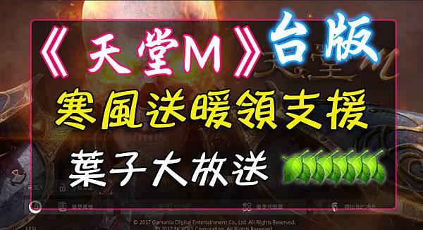 《天堂M》【寒風送暖領支援】.jpg