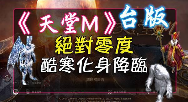 《天堂M》【絕對零度,酷寒化身降臨】.jpg