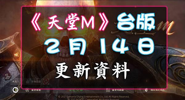 《天堂M》2月14日更新資料-台版.jpg