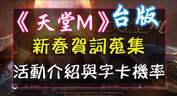 《天堂M》新春賀詞蒐集 - 活動介紹與字卡機率.jpg