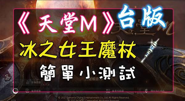 《天堂M》冰之女王魔杖-簡單小測試.jpg