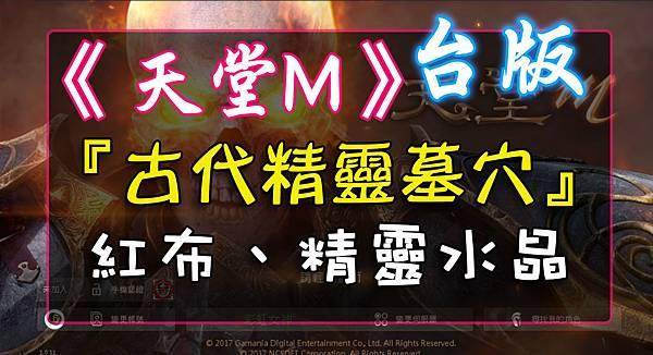 《天堂M》【古代精靈墓穴】紅布、精靈水晶.jpg