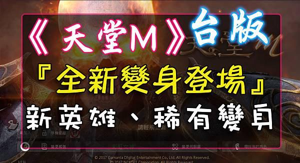 《天堂M》『全新變身登場』新英雄、稀有變身.jpg