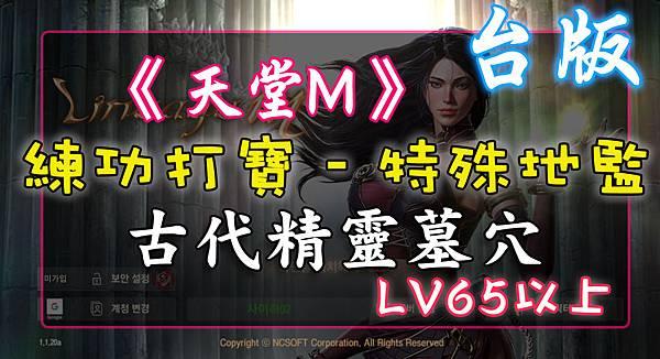 《天堂M》練功打寶特殊地監 - 古代精靈墓穴– LV65以上.jpg