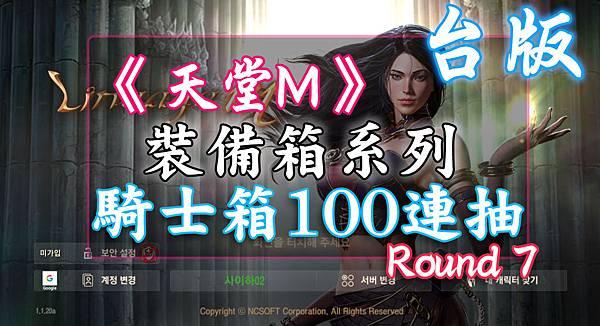 《天堂M》裝備箱系列-騎士箱100連抽-Round7.jpg
