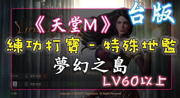 《天堂M》練功打寶 - 特殊地監 - 夢幻之島– LV60以上.jpg