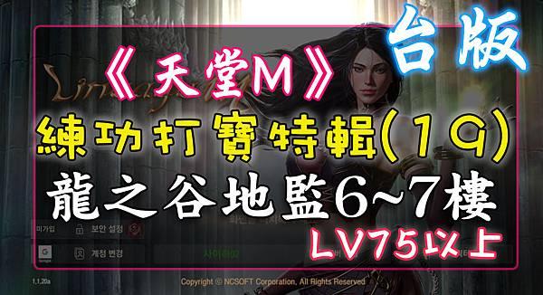 《天堂M》練功打寶特輯(19) 龍之谷地監6~7樓.jpg