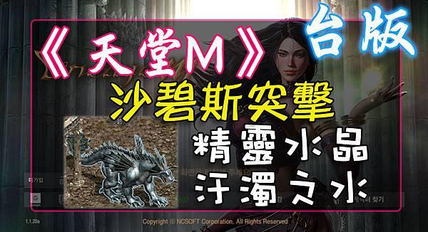 《天堂M》沙碧斯突擊-精靈水晶(汙濁之水).jpg