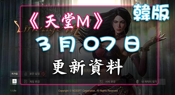 《天堂M》3月07日更新資料-韓版.jpg