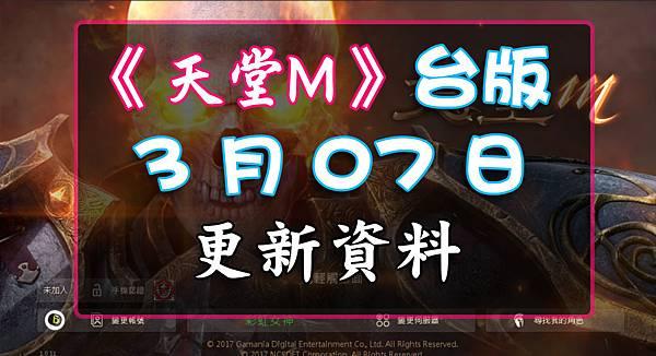 《天堂M》3月07日更新資料-台版.jpg