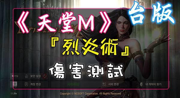 《天堂M》『烈炎術』傷害測試.jpg