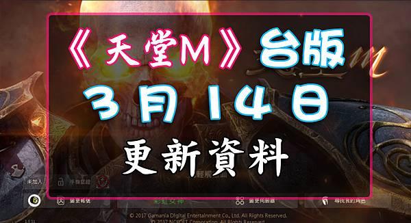 《天堂M》3月14日更新資料-台版.jpg