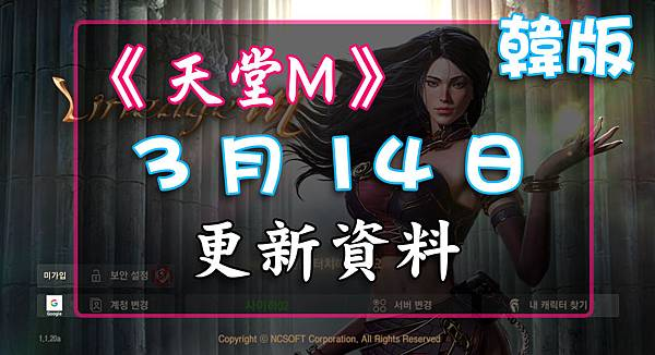 《天堂M》3月14日更新資料-韓版.jpg