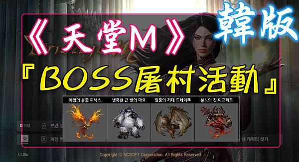 《天堂M》『BOSS屠村活動』.jpg