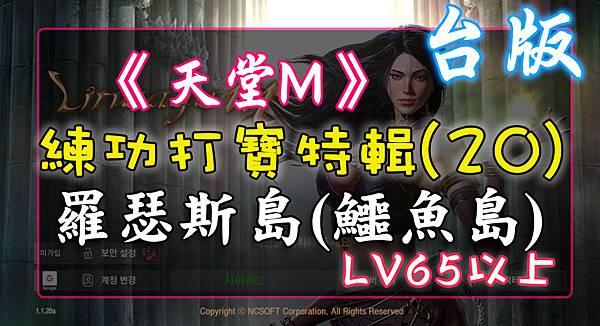 《天堂M》練功打寶特輯(20) 羅瑟斯島(鱷魚島)-LV65等以上.jpg