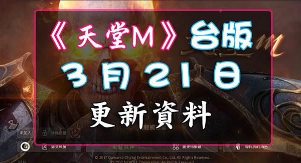 《天堂M》3月21日更新資料-台版.jpg