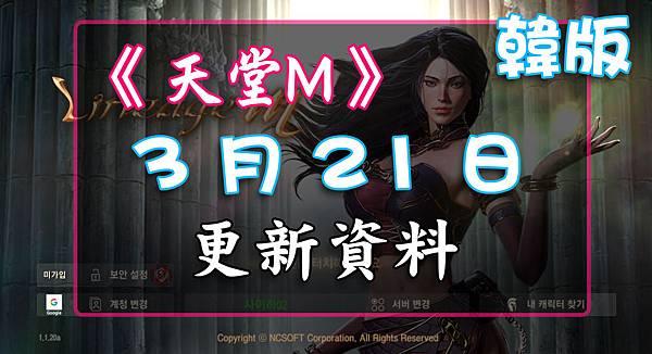 《天堂M》3月21日更新資料-韓版.jpg
