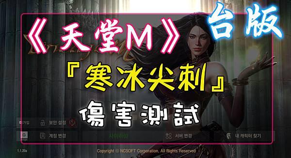 《天堂M》『寒冰尖刺』傷害測試.jpg