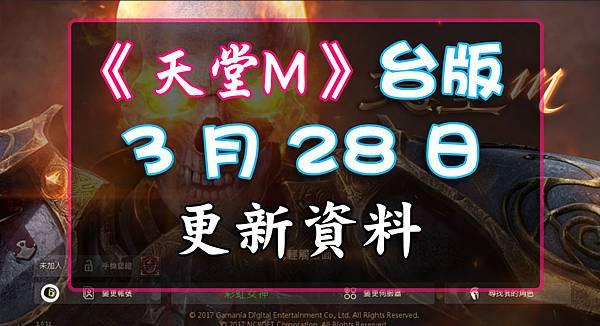 《天堂M》3月28日更新資料-台版.jpg
