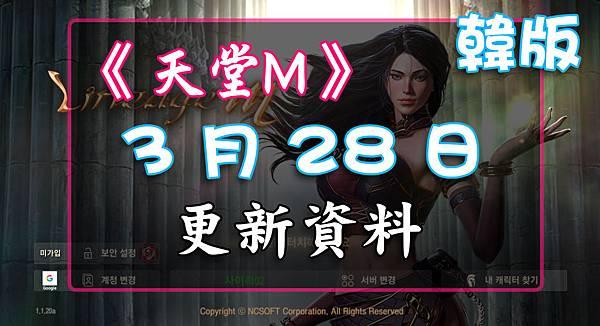 《天堂M》3月28日更新資料-韓版.jpg