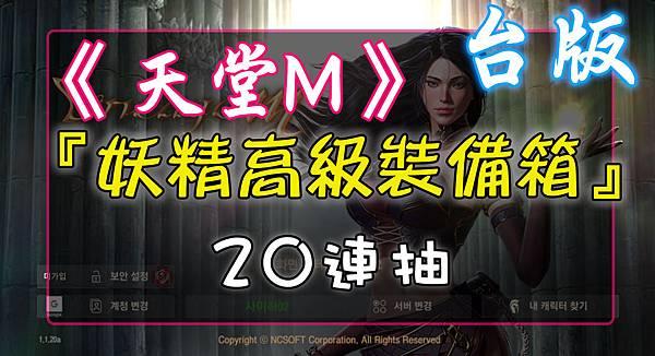 《天堂M》妖精高級裝備箱20連抽.jpg