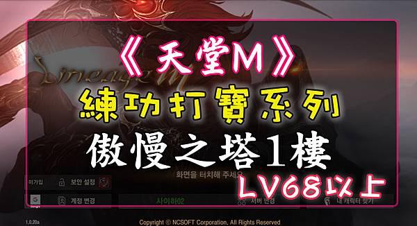 《天堂M》練功打寶系列 - 傲慢之塔1樓 - LV68以上.jpg
