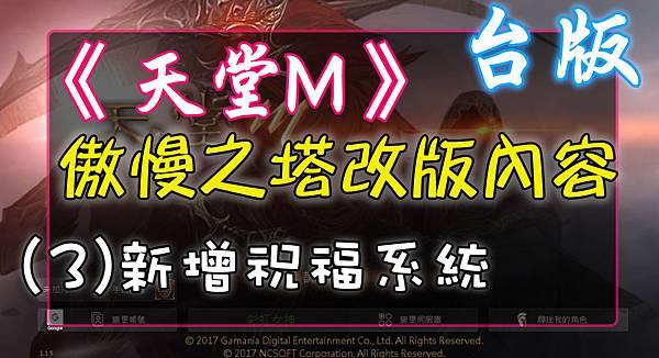 《天堂M》傲慢之塔改版內容-(3)新增祝福系統.jpg