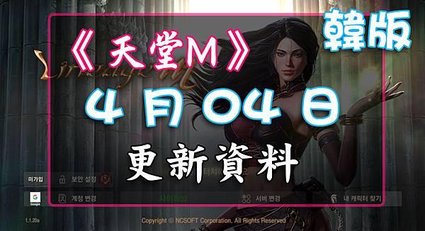 《天堂M》4月04日更新資料-韓版.jpg