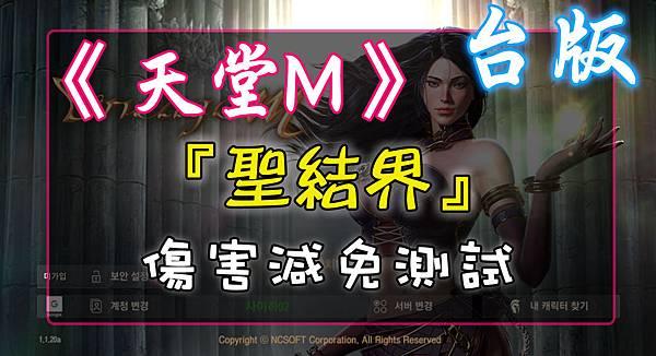 《天堂M》『聖結界』傷害減免測試.jpg