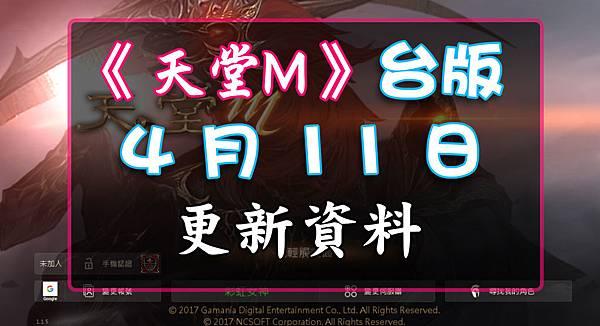 《天堂M》4月11日更新資料-台版.jpg