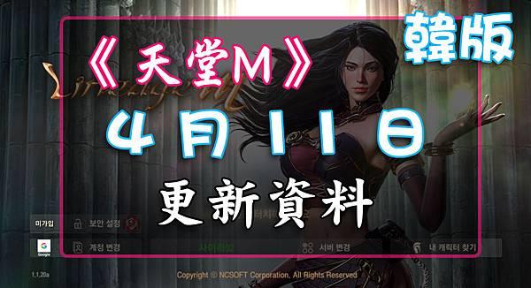 《天堂M》4月11日更新資料-韓版.jpg