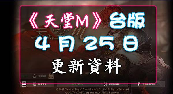 《天堂M》4月25日更新資料-台版.jpg
