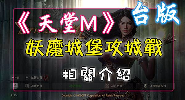 《天堂M》妖魔城堡攻城戰-相關介紹.jpg