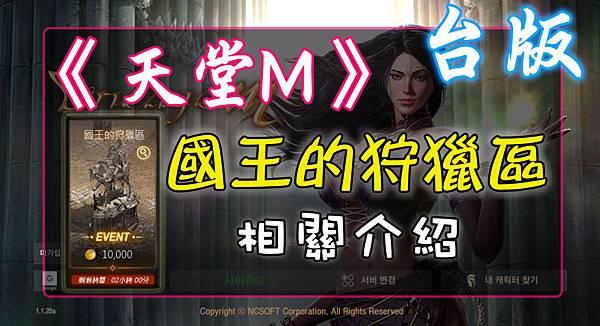 《天堂M》國王的狩獵區 - 相關介紹.jpg