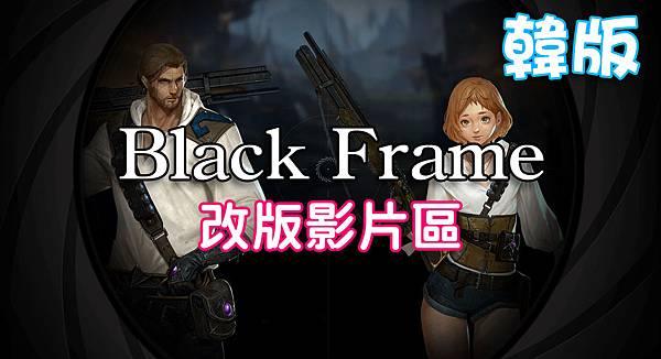 《天堂M》Black Frame-改版影片區.jpg