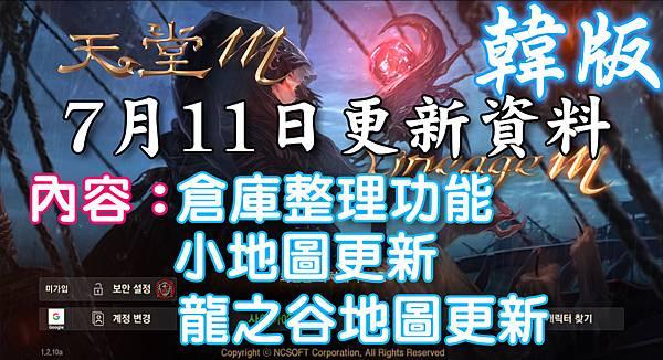 《天堂M》7月11日更新資料-韓版.jpg
