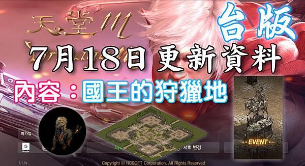 《天堂M》7月18日更新資料-台版.jpg